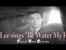 李小龍 Bruce Lee - sings Be Water My Friend