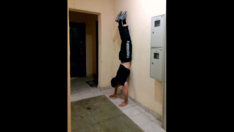 офп/стойка на руках лицом к стене 9 секундный