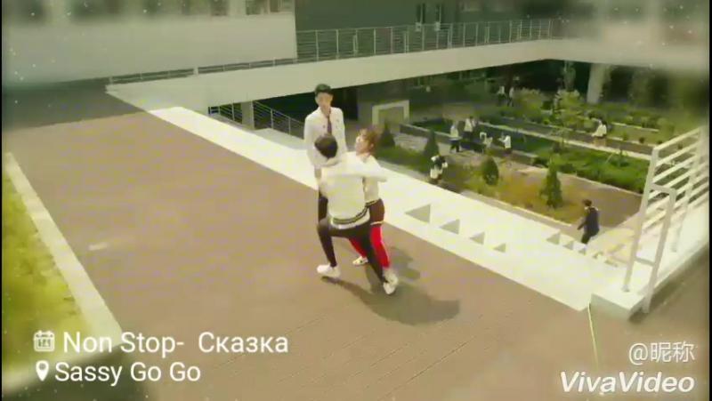 Non_Stop- Сказка Давай дерзай/Sassy Go Go клип