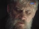 Вечный зов. 8 серия (1973-1983)