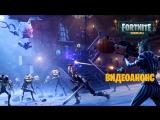 Fortnite — «Кошмары»