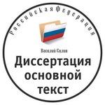 Помощь студентам ГМУ государственное и муниципа ВКонтакте Основной текст Диссертации