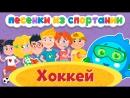 Детские песенки сборник - Спортания - Хоккей. Песни для детей