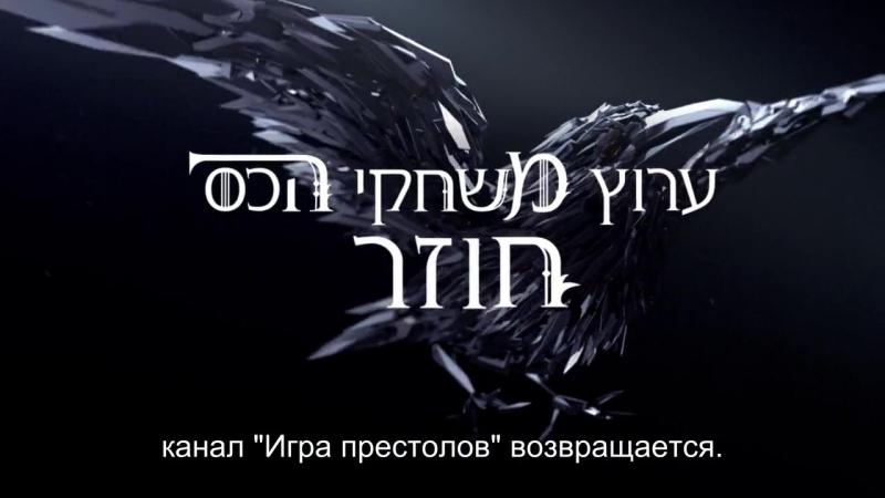 Канал Игра престолов