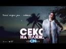 ПРЕМЬЕРА ТРЕКА! Veronika - Cекс на пляже ( Lyric-video 2017)