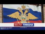 ✳ Вести Тимана. Сосногорск | 18.10.2017