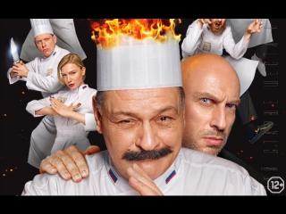 Кухня. Последняя битва | В кинотеатрах Тулы с 20 апреля