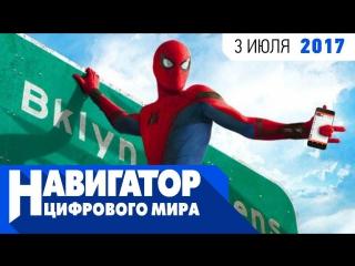 Шпионящие веб-камеры, возвращение Человека-Паука и Олег The Puzzle Teсh в передаче «Навигатор цифрового мира»