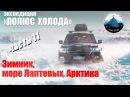 Дороги севера, зимник, море Лаптевых, Арктика. Часть 11 Путешествие на Toyota Land Cruiser