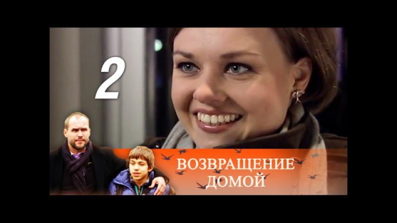 Возвращение домой. 2 серия. Мелодрама (2011) @ Русские сериалы