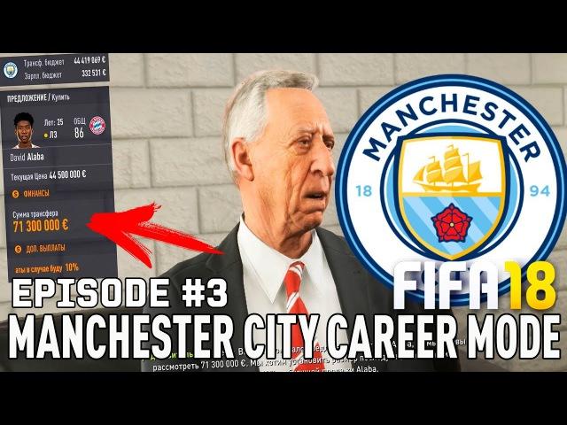 FIFA 18   Карьера тренера за Манчестер Сити [3]   ТРАНСФЕРЫ 2 АЛАБА В МАН СИТИ ЗИНЧЕНКО ФЕЕРИТ