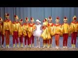 Отчётный концерт хореографического ансамбля