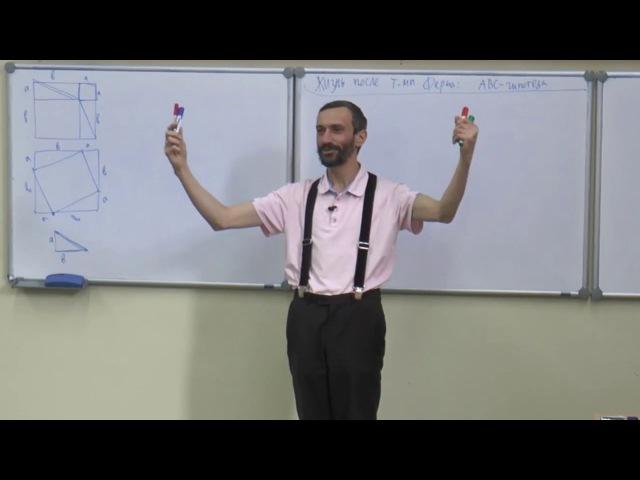 Жизнь после великой теоремы Ферма: АВС-гипотеза