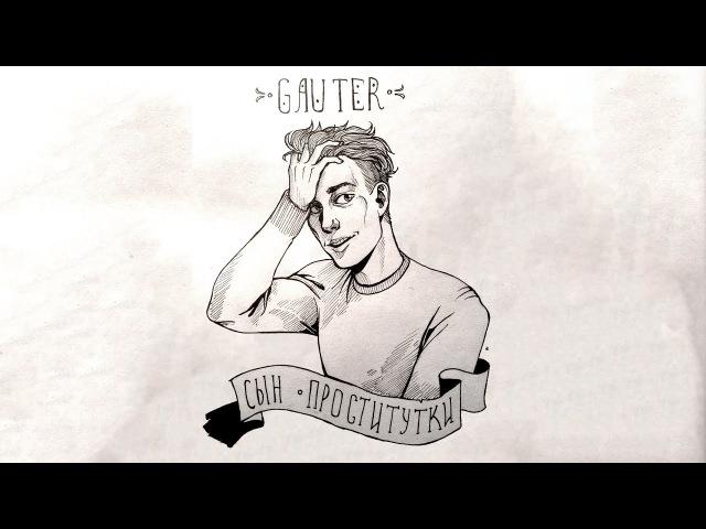 Все выступления раунды Gauter`s aka Сына Проститутки на VERSUS FRESH BLOOD 3