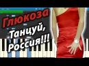 Глюкоза - Танцуй, Россия на пианино Synthesia