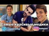 ТОП-5 САМЫХ КРАСИВЫХ МЕДИКОВ МУЖЧИН В Instagram 2017