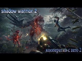 Shadow Warrior 2 кооперативный стрим