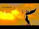 2.4.Ангел пал, пал Вавилон - Царь мира избран, 31.10.2017! Иной голос выйди - для вестников!
