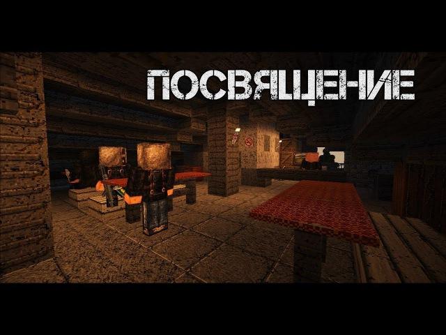Minecraft ZONA | Бандит (4)