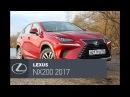 Lexus NX 200 AWD рестайлинг 2017 тест-драйв: Одобрено темной стороной силы