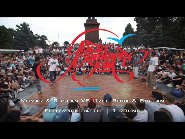 Top9Crew Komar Ruslan VS Uzee Rock Sultan Footwork battle 1 round Yalta Summer Jam 2017