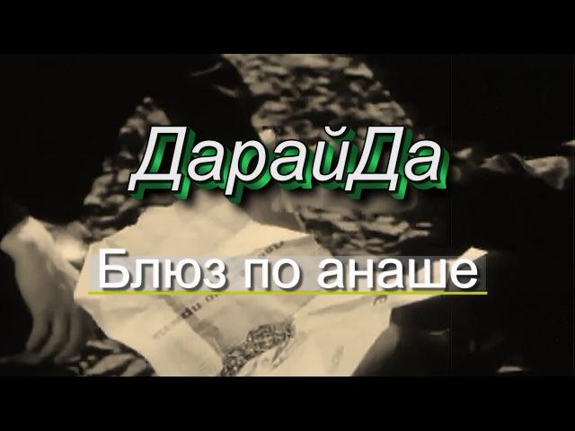 ДарайДа - Блюз по анаше (Концерт памяти дяди Васи, 2017)