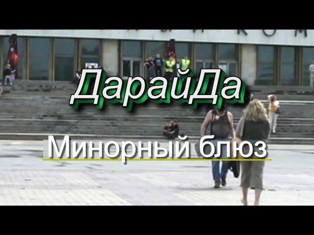 ДарайДа - Минорный блюз (Концерт памяти дяди Васи, 2017)