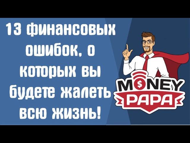 13 финансовых ошибок, о которых вы будете жалеть всю жизнь
