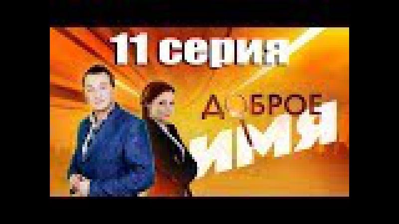 Доброе имя - 11 серия (2014)