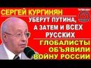 Сергей Кургинян: глобальная элита начала проект по расчеловечиванию русских 18.06