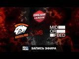 Virtus.pro G2A vs MidOrFeed, DreamLeague Season 8, game 1