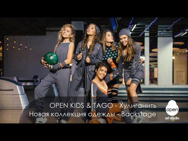 OPEN KIDS TAGO Новая коллекция одежды Хулиганить Backstage