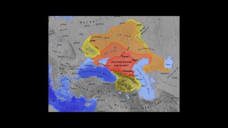Хазария - правдивая история