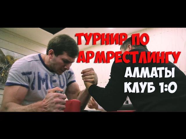 Турнир по армрестлингу в Алматы от TENNISI.KZ