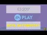 E3 2017 - ELECTRONIC ARTS PLAY - ВСЕ КАК ВСЕГДА ПОСМОТРИМ!