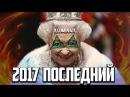 Елизавета II Назвала Дату Мировой Войны 2017 ГОД ПОСЛЕДНИЙ