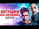 Бегущий по лезвию 2049 Русский трейлер №2 2017