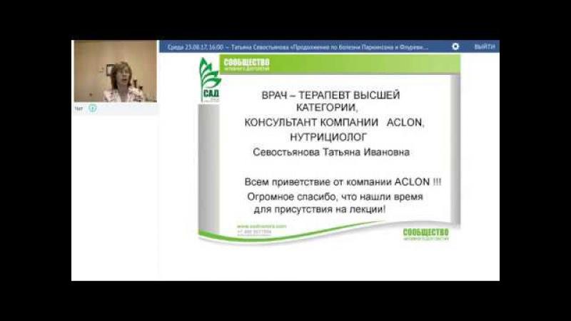 23 08 17, Татьяна Севостьянова «Продолжение по болезни Паркинсона и Флуревиты, отве...