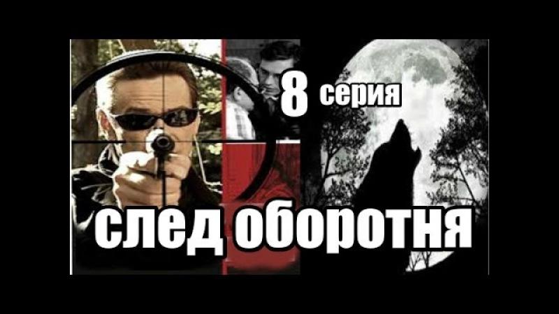След оборотня 8 серия из 10 детектив,боевик,криминальный сериал)