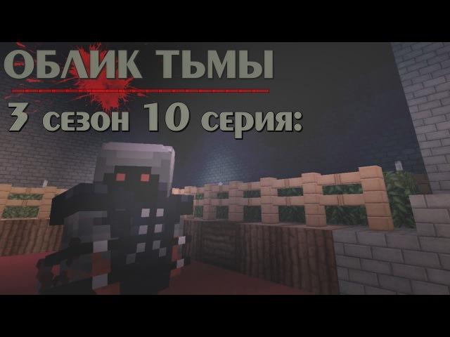 Minecraft сериал: Облик тьмы - 3 сезон 10 серия