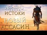 Прохождение Assassin's CreedИстоки Origins Часть1 АССАСИН ЕГИПЕТ Я купил + +