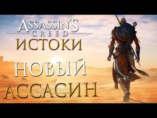 Прохождение Assassins Creed Истоки [Origins]— Часть 1 НОВЫЙ АССАСИН И ПРЕКРАСНЫЙ ЕГИПЕТ