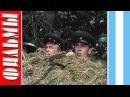 Государственная граница. Фильм 5 Год сорок первый Военные Фильмы