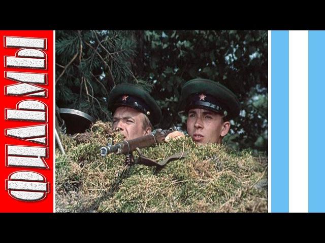 Государственная граница. Фильм 5: Год сорок первый Военные Фильмы