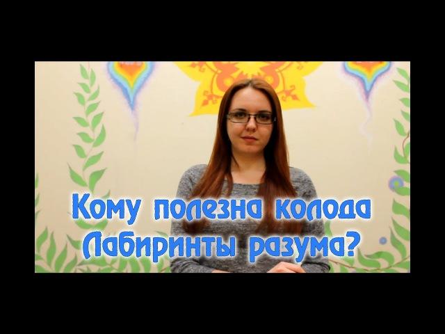 О метафорических картах Лабиринты разума от Марины Щербаковой
