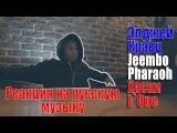Американский рэпер слушает русскую музыку Jeembo, Pharaoh, Хаски, L`one