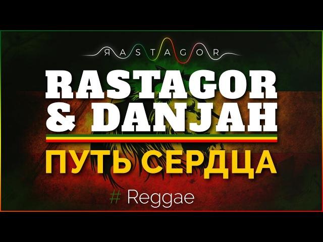 Русское Регги. Rastagor ft. Danjah - Путь Cердца. Russian reggae