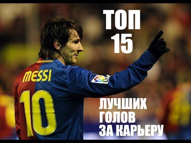 МЕССИ ТОП 15 Лучших голов за карьеру!!