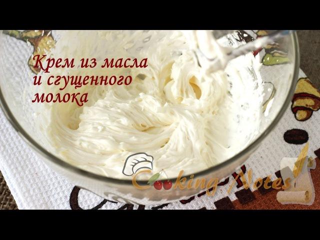 Крем из масла и сгущенного молока (который не расслаивается)