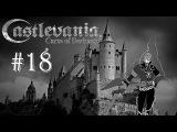 Castlevania Curse of Darkness #18 Боссы Исаак и Смерть